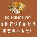 【燕窝价格贵吗】燕窝要怎么吃才能便宜又持久?燕窝没有你想象中的那么贵!