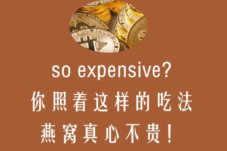 【燕窝为什么那么贵】燕窝要怎么吃才能便宜又持久?燕窝没有你想象中的那么贵!