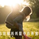 【燕窝是什么】小时候,燕窝是妈妈舍不得吃的付出。(上)