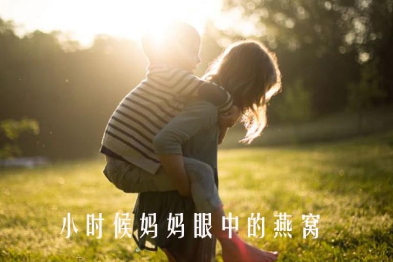 【燕窝润肺】小时候,燕窝是妈妈舍不得吃的付出。(上)