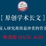 【燕窝是什么】带您深入研究燕窝最珍贵的营养因子 唾液酸SIALIC ACID