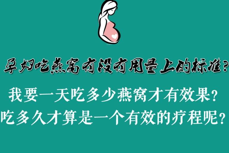 【燕窝可以天天吃吗】孕妇每天吃多少燕窝合适?有没有用量方面的限制?