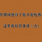 【什么人不能吃燕窝】孕妇感冒能吃燕窝吗?