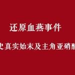 【燕窝行业标准】燕窝血燕事件及亚硝酸盐标准规范