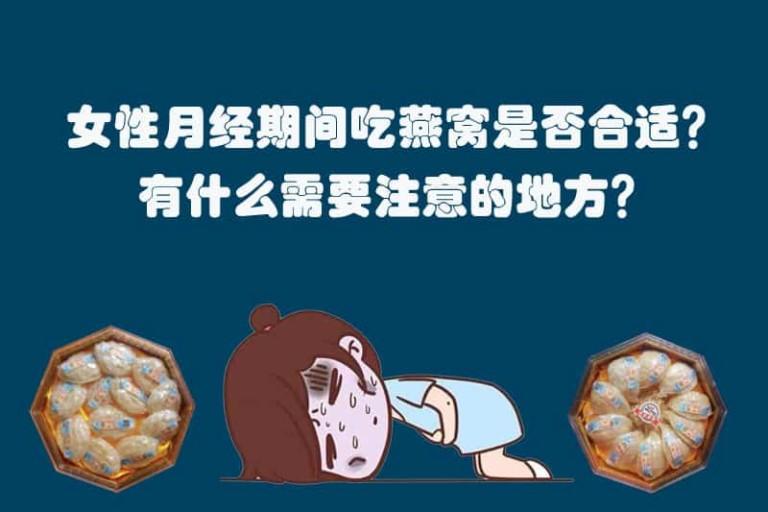 【什么人不能吃燕窝】女性经期可以吃燕窝吗?经期有什么禁忌?