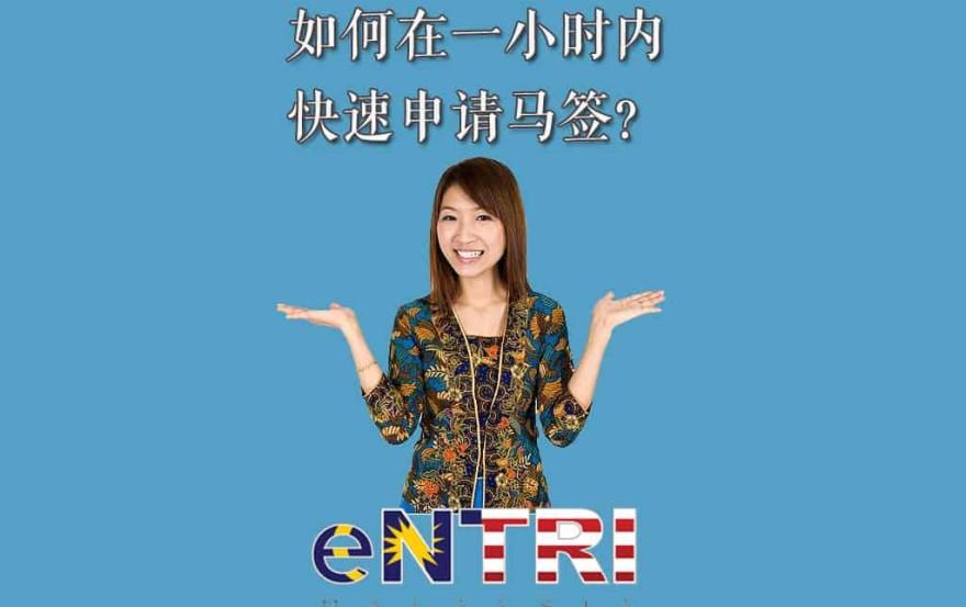 【马来西亚entri和evisa】如何一个小时就可拿到马来西亚签证?