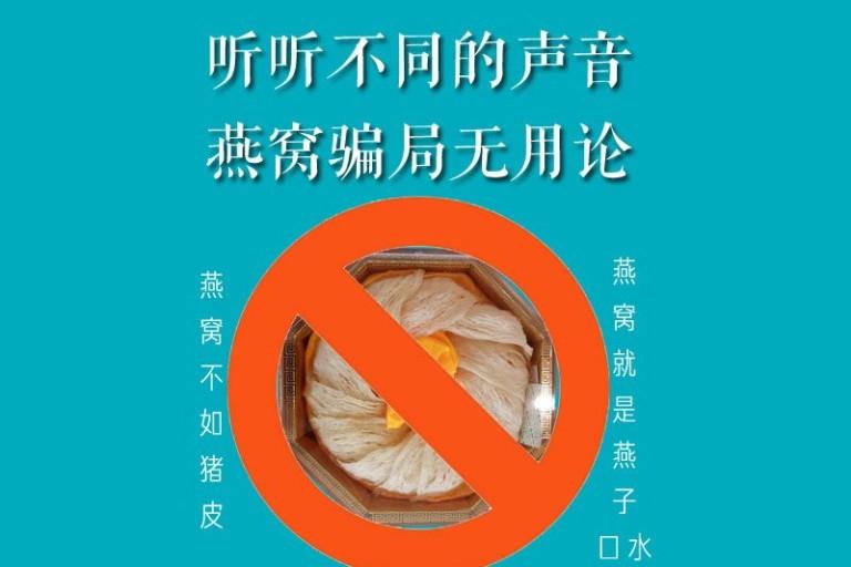 【燕窝骗局】燕窝的反对声音 《怎样理解燕窝—中国人都被蒙蔽了》