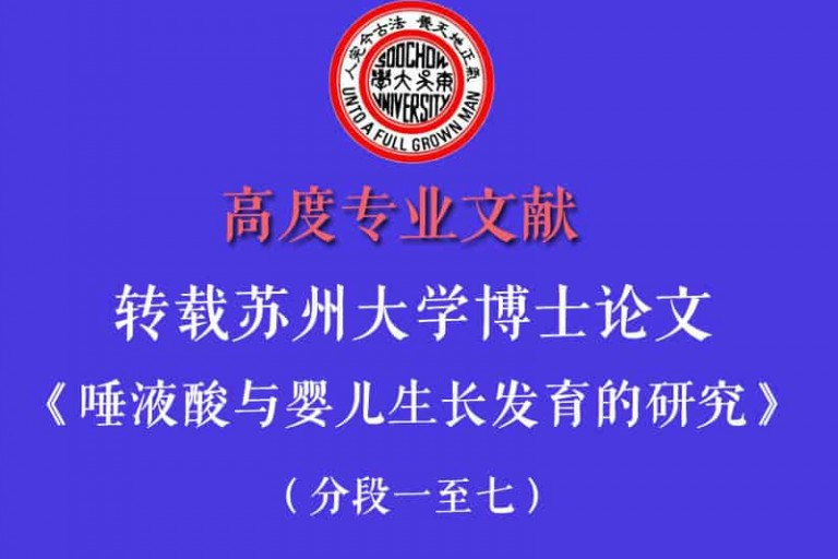 (6)【燕窝是什么】综述燕窝酸/唾液酸在人体的分布及其生理作用
