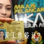 有急事想要直接在马来西亚呆上一年?马来西亚工作签证弄不下来怎么办?