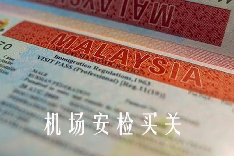 独家|坐飞机有签证到了马来西亚海关也不给进怎么办?