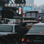 【马来西亚房价】首都吉隆坡生活成本月报2018年10月(涵盖衣食住行方方面面)