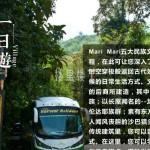 【买燕窝送旅游】马来西亚沙巴民俗Mari Mari文化村一日参观游