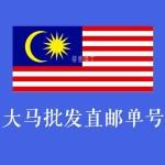 【2019年1月11日】马来西亚燕窝批发直邮包裹已发出