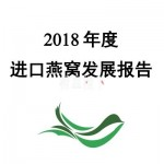 【燕窝进口数据】2018年度中国溯源燕窝报告解读