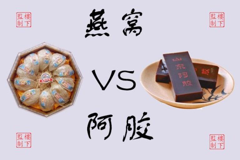【燕窝效果】燕窝VS阿胶到底哪个营养价值更好?网友有话说