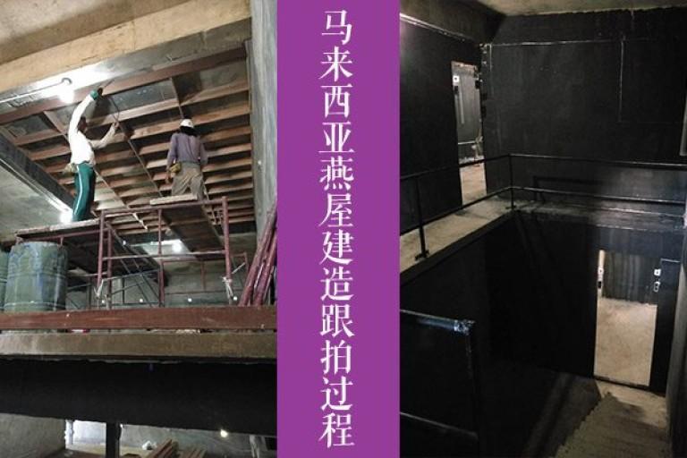 【燕屋内部设计】只有燕窝业内行家才能理解的燕屋建造过程跟拍3