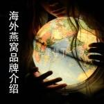 【燕窝品牌排名】介绍一个日本燕窝公司美津村