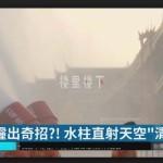 【燕窝行业预测】泰国燕窝产量可能受到近期雾霾影响