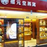 【燕窝品牌介绍】讲讲一个来自台湾的品牌-禧元堂燕窝