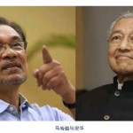 侃侃马来西亚的政治人物安华