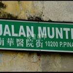 马来西亚旅游路线华文路牌可能不好找咯,因为新规出来了