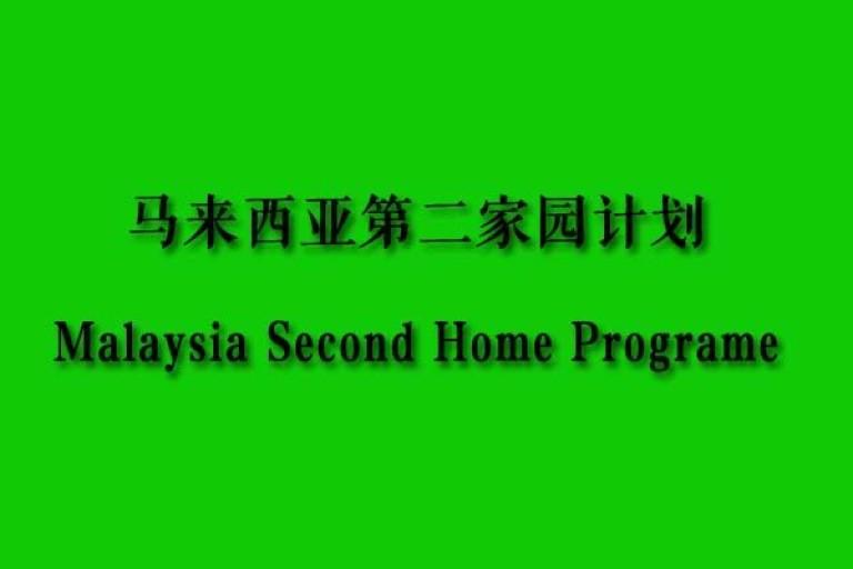 """【马来西亚长期签证】说说那个最受欢迎的""""第二家园计划""""申请条件"""
