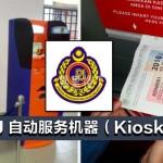 外国人自由行开车中了马来西亚违章罚单(JPJ)需要怎么查询和缴费