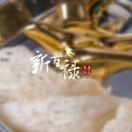 有个台湾品牌名字叫做新百禄燕窝