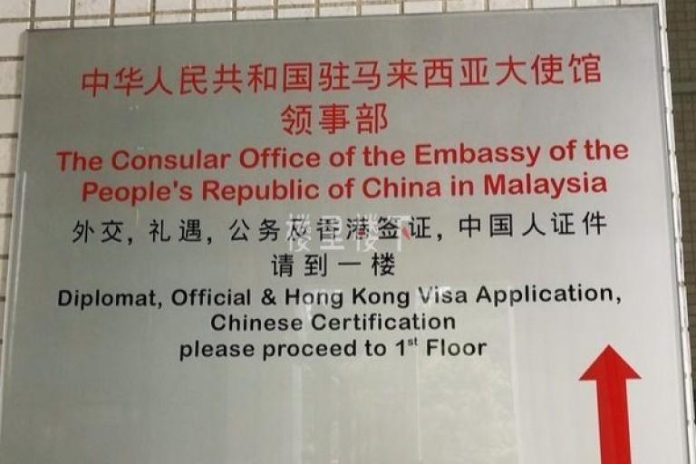 小曹收集一下马来西亚中国大使馆领事馆的全面信息