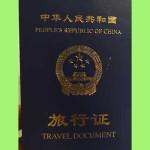 中国人在马来西亚移民局办理旅行证Special Pass回国