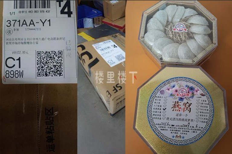 【顺丰包邮】6月6日马来西亚燕窝郑州货品已发出,可支持货到付款