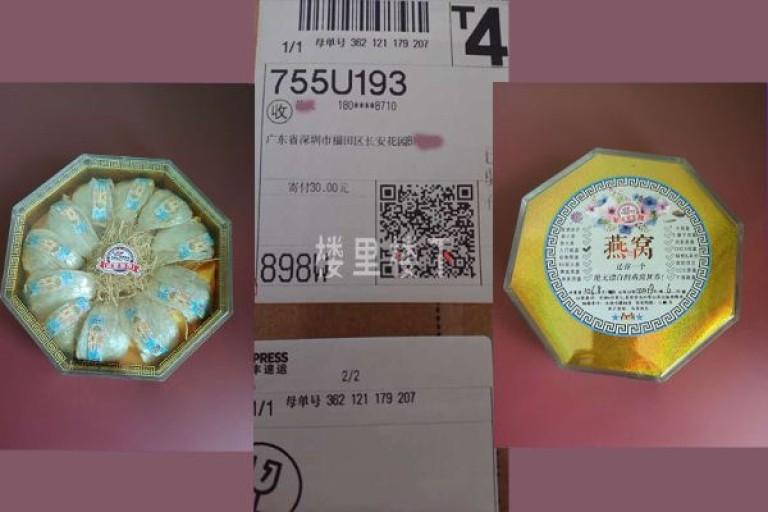 【顺丰包邮】6月11日马来西亚燕窝深圳燕盏已发出,可以货到付款