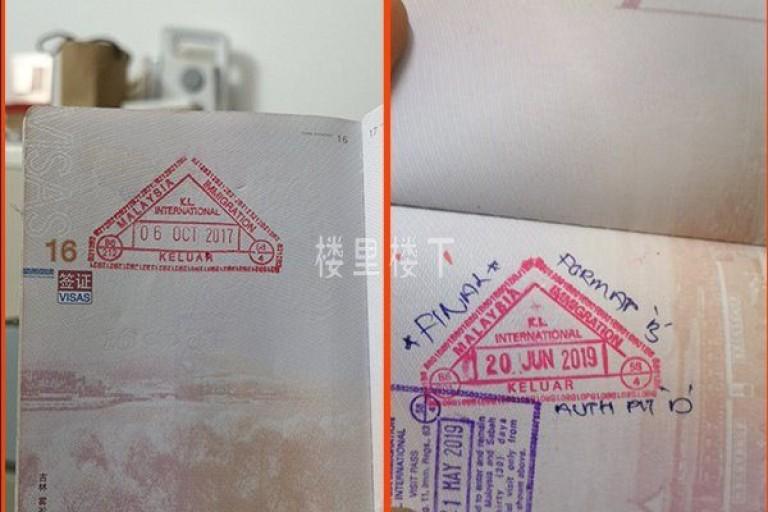 为什么我是马来西亚多次入境签证却被拒?麻烦看下移民局给的出境印章
