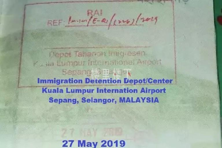 """有一种伤害叫马来西亚永久黑名单,代号""""RAI""""你可千万别中招哟"""