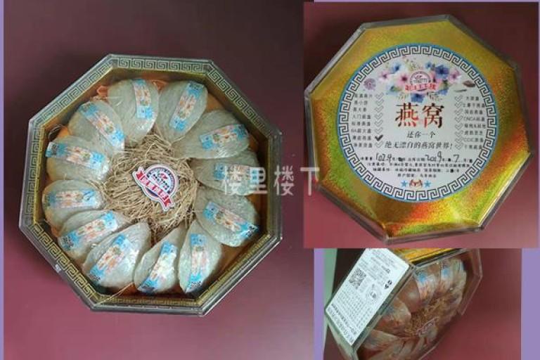 7月19日海南文昌燕窝发货自提薄底燕盏一盒已发出