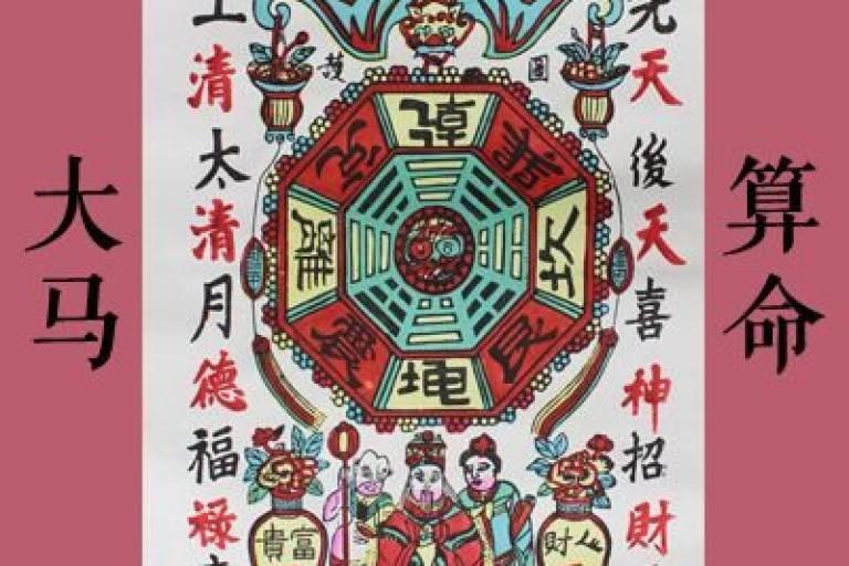马来西亚算命大师们至今仍保留有我们大中华传统文化圈的精髓要义,你要去吗?