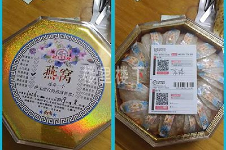 8月11日马来西亚燕窝江苏省包邮顺丰一盒预计2天这样即可到达