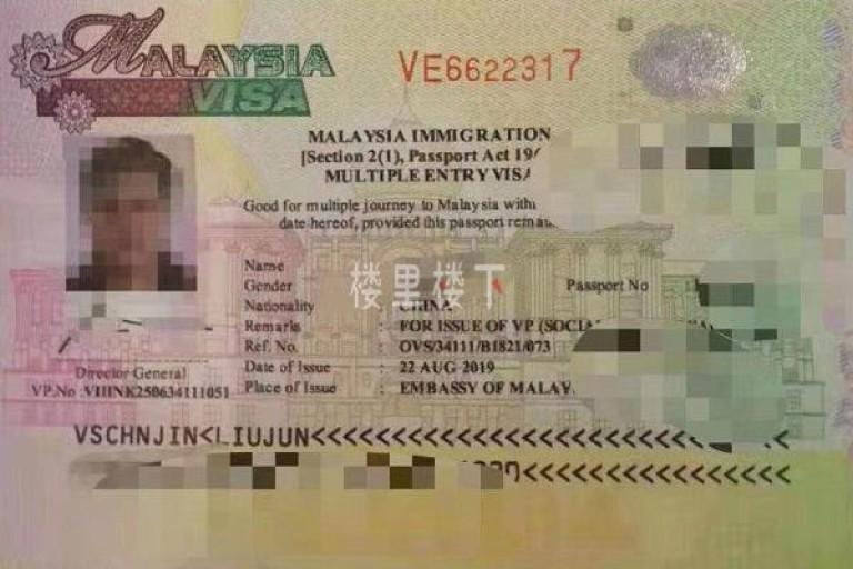 马来西亚商务签证,也就是常说的三个月多次往返social pass办理流程也不难