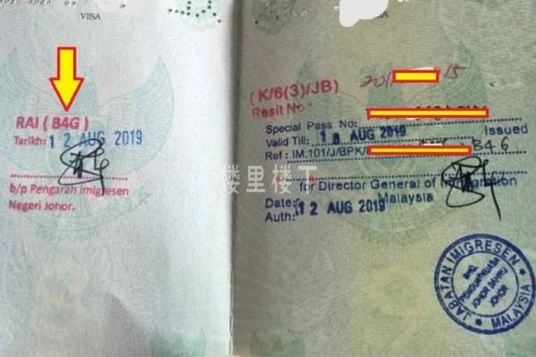 2019年诸多外劳关注的马来西亚移民局B4G政策,或许对你的超长逾期逗留有用
