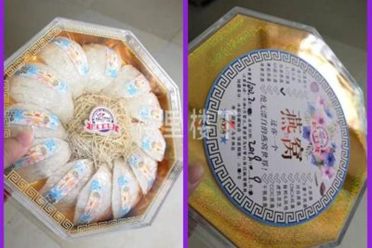 2019年9月5日发货马来西亚燕窝南通市一盒标准燕盏