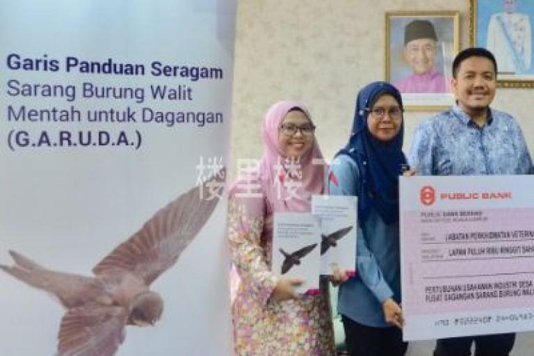 小曹转发马来西亚农企公会推出全球首个毛燕饲养标准指南