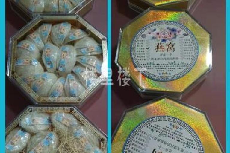 马来西亚燕窝新疆包邮三盒燕盏燕饼全部走起