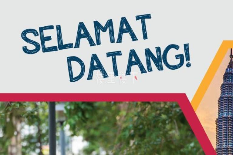 马来西亚学生签证多久能办下来?有办理进度可以跟踪的吗