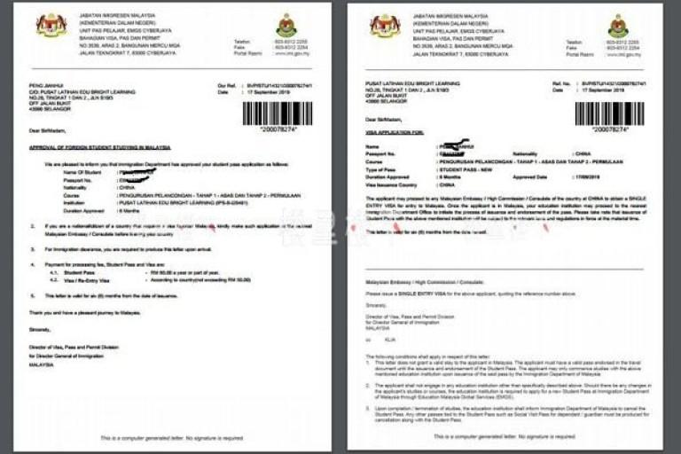 马来西亚学生签证反签信都长啥样,都有哪些用途呢?
