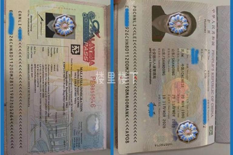 如何查询马来西亚签证真伪,其实还是有几个方法的