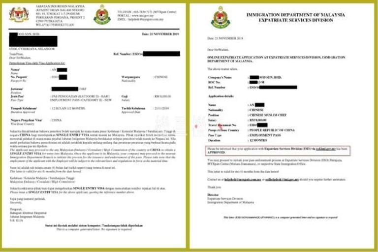 马来西亚工作签批文具体是怎么样的?容易辨别真假吗