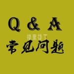 在开公司办理马来西亚工签需要资料都有哪些,小曹整理Q&A问题