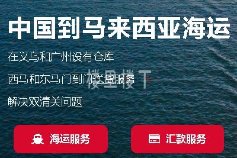 从中国大量运输货物到马来西亚,介绍一个海运公司给大家