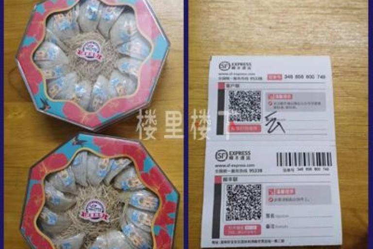 12月9日燕窝干货包邮已经发出保亭县